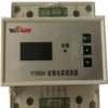HS-E810故障电弧电气火灾监控装置和智慧用电系统