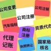 河南省0元注册公司代理记账 人力资源 劳务派遣 个人代开.