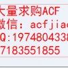 ACF 大量收购ACF 深圳回收ACF AC9865FADA