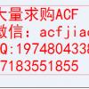 长期求购ACF 专业回收ACF AC9865FADFA