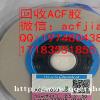 苏州上门回收异方性导电胶膜 回收日立导电胶膜